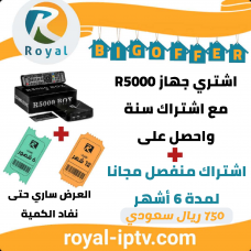 6+Offer Royal Receiver R5000-HD With 12 Month